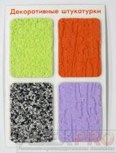 Компактные образцы с декоративной штукатуркой